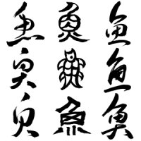 Asian Art Articles Origin Of Chinese Script Styles By