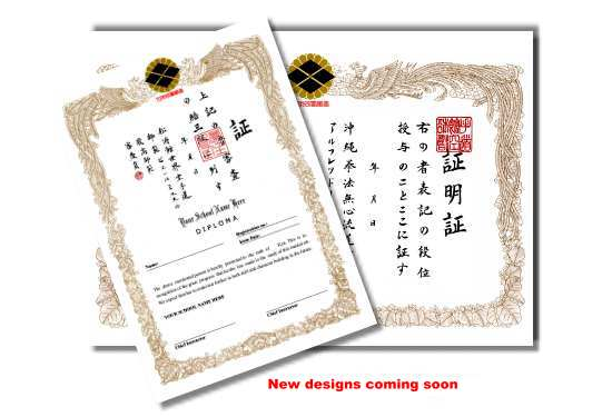 Japanese martial arts certificate templates new generic martial arts certificates format yelopaper Images