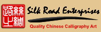 Click to return to Silk Road Enterprises